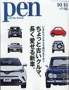Pen (ペン) 2017年 10/15号 [雑誌]