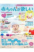 赤ちゃんが欲しい(2014夏)