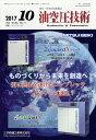 油空圧技術 2017年 10月号 [雑誌]