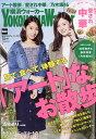 横浜ウォーカー 2017年 10月号 [雑誌]