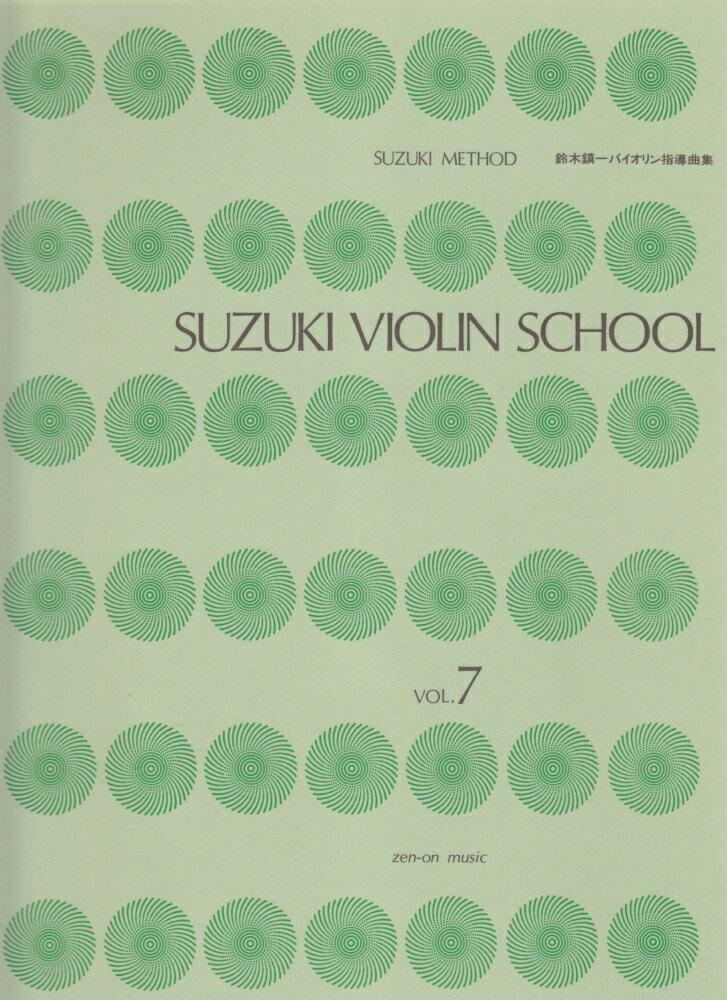 鈴木鎮一バイオリン指導曲集(VOL.7) (SUZUKI METHOD) [ 鈴木鎮一 ]