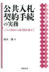 公共入札・契約手続の実務 [ 鈴木満 ]