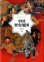 中国歴史地図 [ 朴漢済 ]