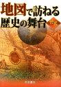 地図で訪ねる歴史の舞台(世界)6版 [ 帝国書院 ]