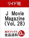 J Movie Magazine(Vol.28) 映画を中心としたエンターテインメントビジュアルマガ 二宮和也『ラストレシピ〜麒麟の舌の記憶〜』 生田斗真 丸山隆 (パーフェクト メモワール)