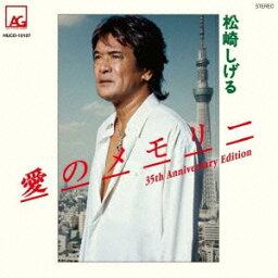 愛のメモリー 35th Anniversary Edition [ <strong>松崎しげる</strong> ]