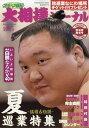 NHK大相撲ジャーナル 2017年 10月号 [雑誌]
