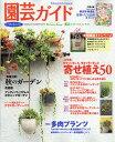 園芸ガイド 2017年 10月号 [雑誌]
