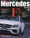 only Mercedes (オンリーメルセデス) 2017年 10月号 [雑誌]