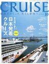 CRUISE (クルーズ) 2017年 10月号 [雑誌]