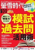 螢雪時代 2017年10月号 [雑誌]