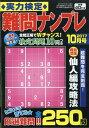 実力検定難問ナンプレ 2017年 10月号 [雑誌]