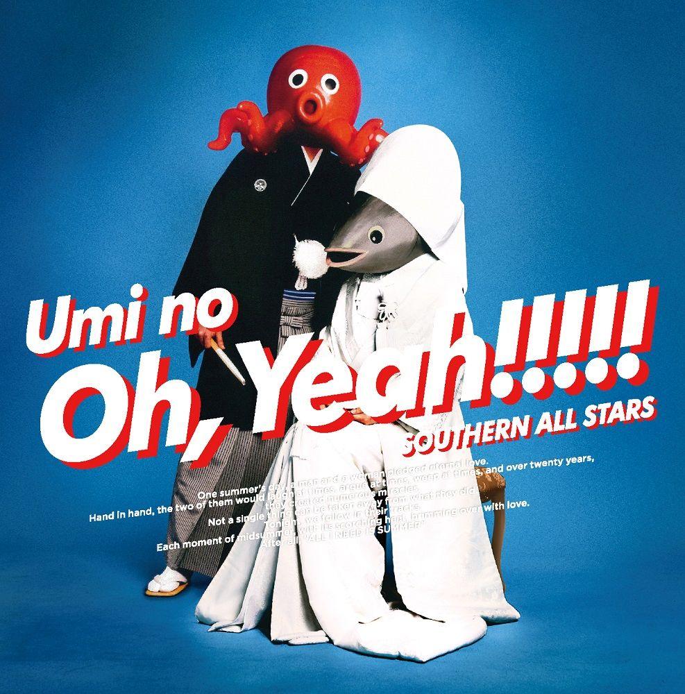 海のOh, Yeah!! (通常盤) [ サザンオールスターズ ]