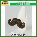 DULTON �ᥬ�ʹ�Ϣ���� GLASSES HOLDER MUSTACHE WT/BR HG341WBR
