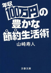 年収100万円の豊かな節約生活術 (文春文庫) [ 山崎寿人 ]