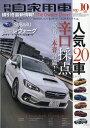 月刊 自家用車 2017年 10月号 [雑誌]