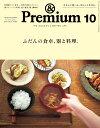 & Premium (アンド プレミアム) 2017年 10月号 [雑誌]