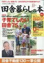 田舎暮らしの本 2017年 10月号 [雑誌]