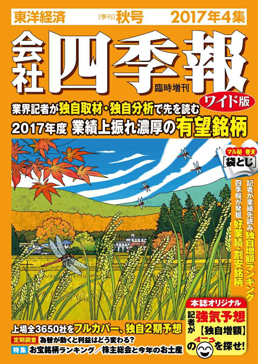 会社四季報 ワイド版 2017年4集秋号 2017年 10月号 [雑誌]