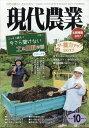 現代農業 2017年 10月号 [雑誌]