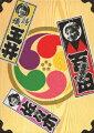 男祭り 女祭り 2011 DVD-BOX