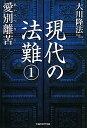 現代の法難(1) 愛別離苦 (OR books) [ 大川隆法 ]