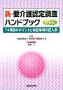 新・要介護認定調査ハンドブック第5版 74項目のポイントと特記事項の記入例 [ 東京都介護福祉士会