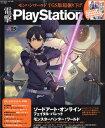電撃PlayStation (プレイステーション) 2017年 10/26号 [雑誌]