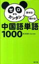 ゼロからカンタン中国語単語1000 話せる!聞ける! [ 旺文社 ]