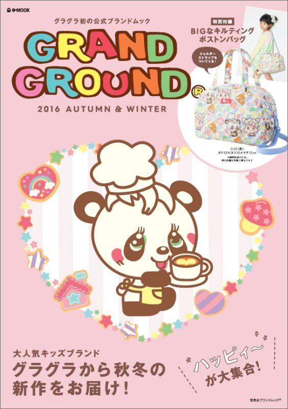 GRAND GROUND 2016 AUTUMN & WINTER (e-mook)