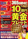 365日的中!!10億円黄金プレート (コアムックシリーズ)