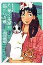 【送料無料】片桐くん家に猫がいる(2)