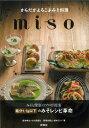 【バーゲン本】からだがよろこぶみそ料理miso [ 小久保 ...