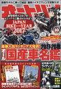 オートバイ 2017年 10月号 [雑誌]