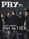 音楽と人増刊 PHY (ファイ) Vol.10 2017年 10月号 [雑誌]