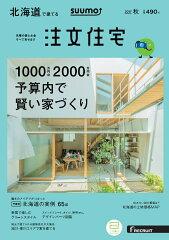 SUUMO注文住宅 北海道で建てる 2017年秋号 [雑誌]