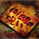 【送料無料】101回目の呪い(トレカサイズ おみくじ付ミュージックカード) [ ゴールデンボンバー ]
