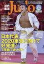 近代柔道 (Judo) 2017年 10月号 [雑誌]