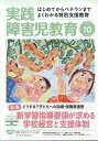 実践障害児教育 2017年 10月号 [雑誌]