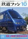 鉄道ファン 2017年 10月号 [雑誌]