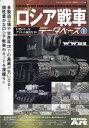 艦船模型スペシャル別冊 ロシア戦車データべース 1 2017年 10月号 [雑誌]