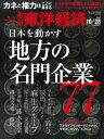 週刊 東洋経済 2017年 10/28号 [雑誌]