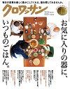 クロワッサン 2017年 10/25号 [雑誌]...
