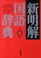 新明解国語辞典第7版