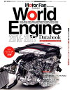 World Engine Databook(2016→2017)