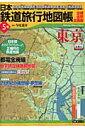 日本鉄道旅行地図帳(5号)