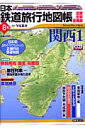 日本鉄道旅行地図帳(8号) 関西1 [ 今尾恵介 ]