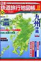 日本鉄道旅行地図帳(12号) 九州 沖縄