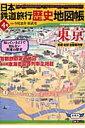 日本鉄道旅行歴史地図帳(4号) [ 新潮社 ]