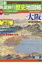 日本鉄道旅行歴史地図帳(9号) [ 新潮社 ]